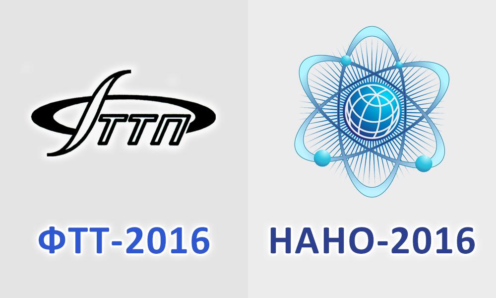 Конференции ФТТ-2016 и НАНО-2016