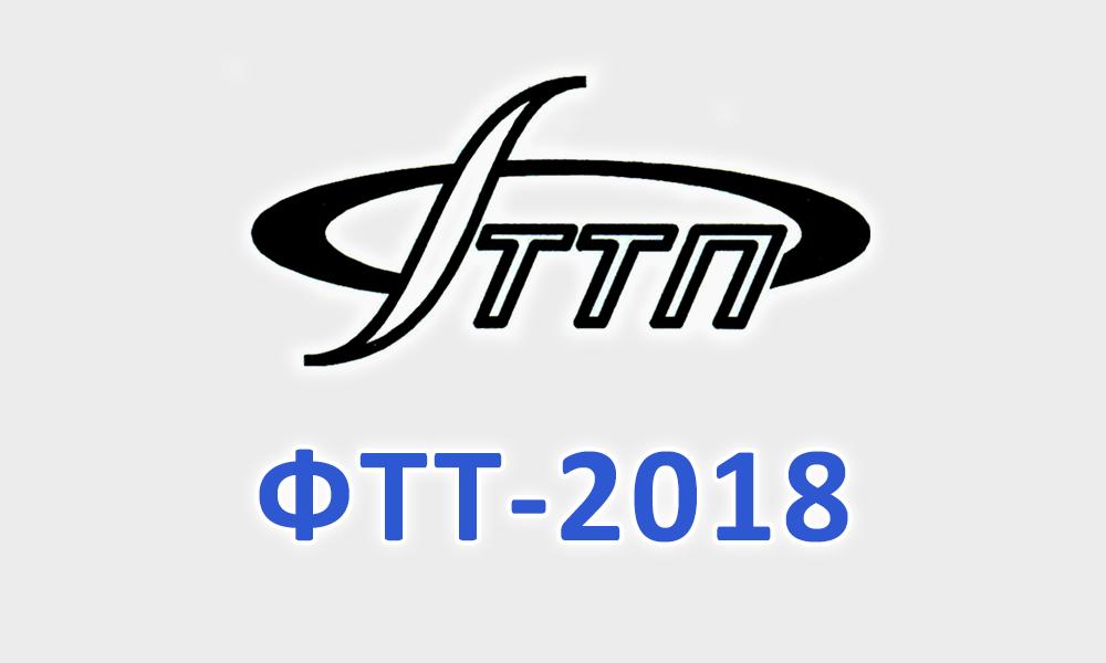 Конференция ФТТ-2018