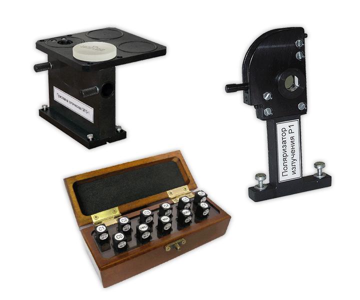 Аксессуары для ИК спектрофотометра МС 311