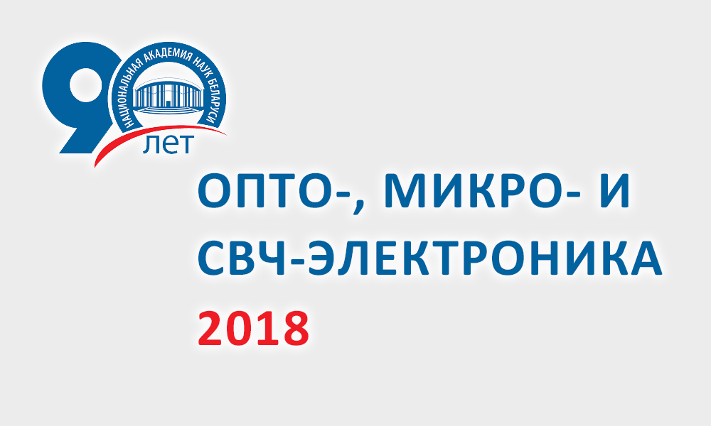 ОПТО-, МИКРО- И СВЧ-ЭЛЕКТРОНИКА 2018