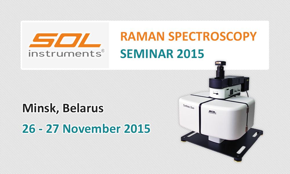 Семинар Рамановская спектроскопия 2015
